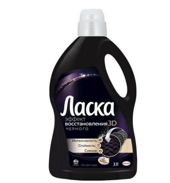 «Ласка» для черной одежды является основным стиральным средством